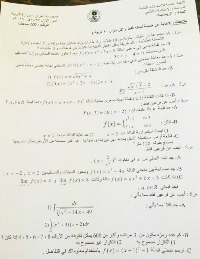 اسئلة الدور الاول - رياضيات سادس ادبي اليوم 2016 - وزاري اليوم 13321810