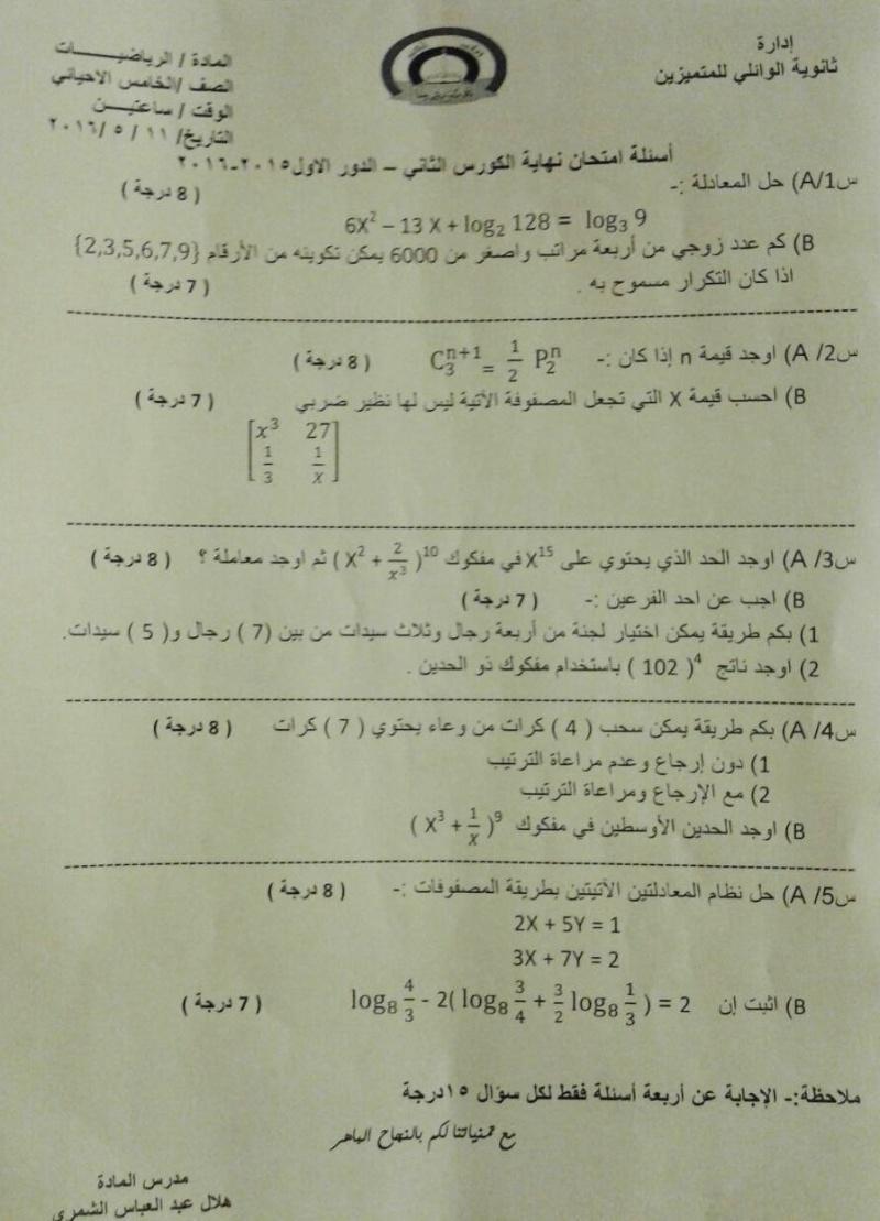 اسئلة امتحان الكورس الثاني (الدور الاول) للخامس العلمي الاحيائي - ثانوية الوائلي - 2016  E10