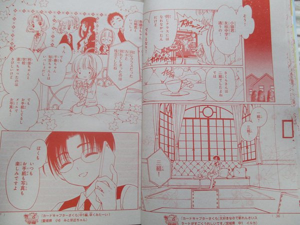 Tsubasa Reservoir/World Chronicle - XXXHolic/Rei - Page 2 Cjj0er10
