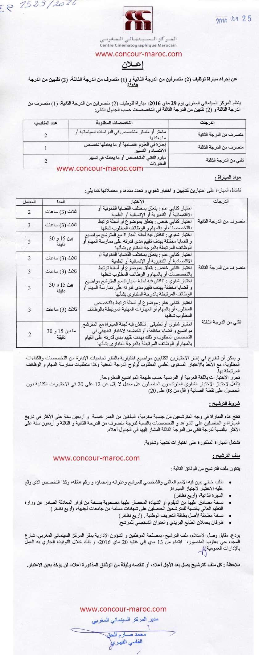 المركز السينمائي المغربي : مباراة لتوظيف 2 متصرفين من الدرجة الثانية، 1 متصرف من الدرجة الثالثة، 2 تقنيين من الدرجة الثالثة (5 مناصب) آخر أجل لإيداع الترشيحات 20 ماي 2016 Concou15