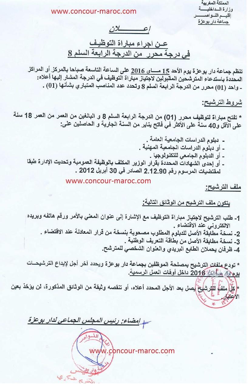 جماعة دار بوعزة - إقليم النواصر: إعلان عن إجراء مباراة التوظيف في درجة محرر من الدرجة الرابعة (السلم 8)(1 منصب) آخر أجل لإيداع الترشيحات 11 ماي 2016 Concou17
