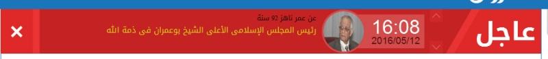 الشيخ بوعمران رئيس المجلس الإسلامي الأعلى في ذمة الله 111