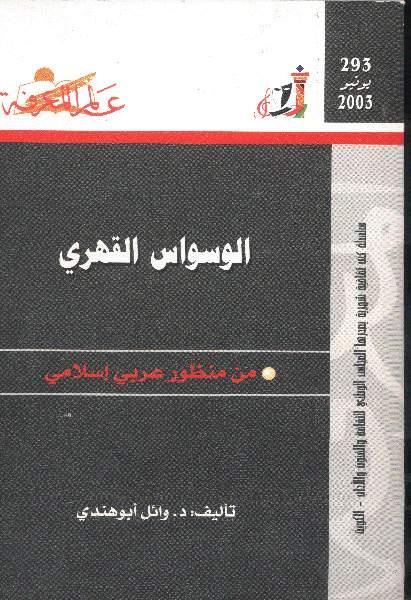 الوسواس القهري من منظور عربي اسلامي   د وائل ابوهندي 2b10