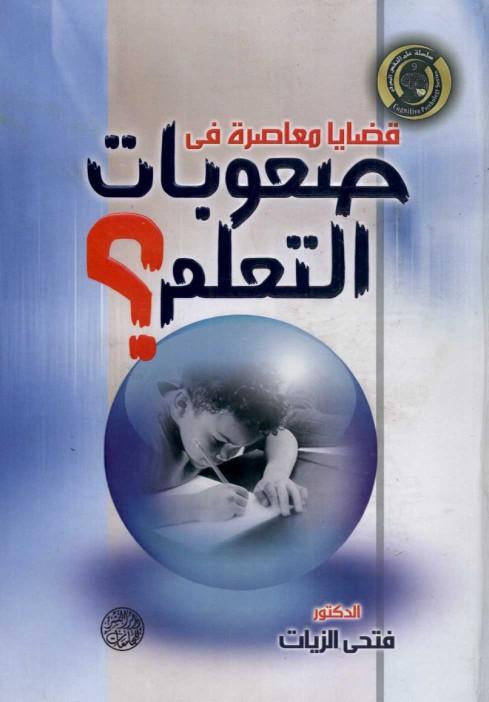 قضايا معاصرة في صعوبات التعلم فتحي الزيات O_ieee10