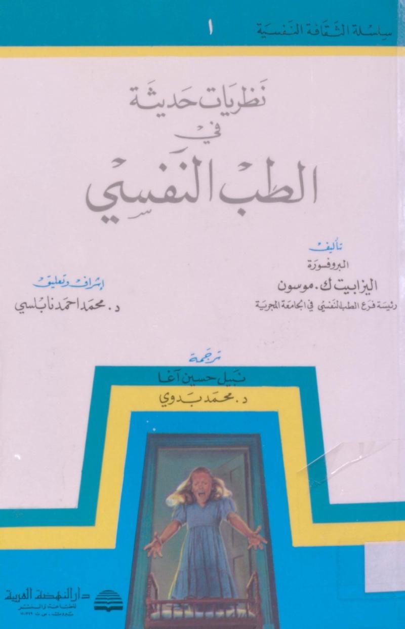 نظريات حديثة في الطب النفسي اليزابيت ك. موسون   محمد أحمد النابلسي Oaa_a_10