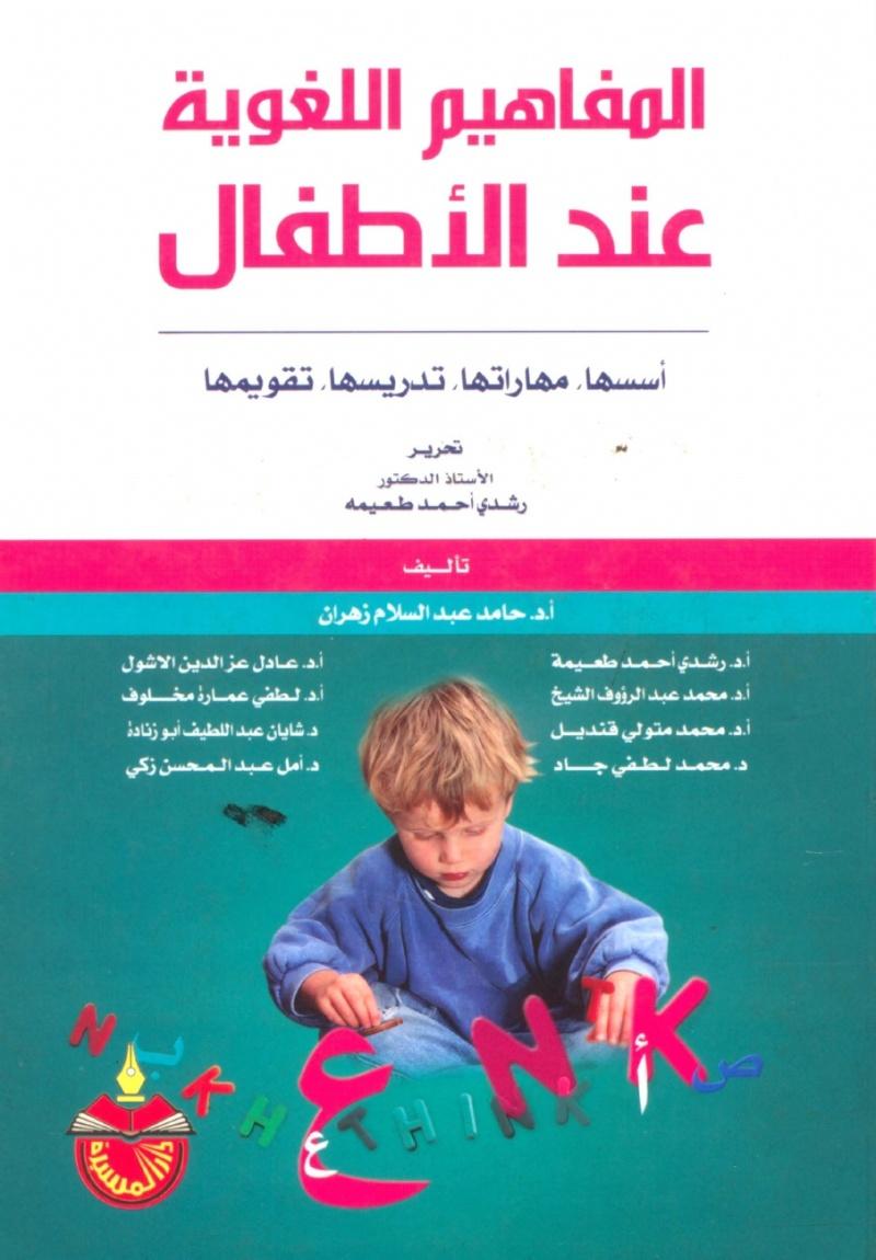 المفاهيم اللغوية عند الأطفال: أسسها، مهاراتها، تدريسها، تقويمها تأليف مجموعة من المؤلفين Ooiuao10