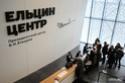 Ельцин Центр записывают в иностранные агенты 2_aai12