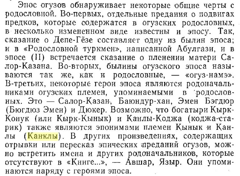 История Канглы - Page 4 12310
