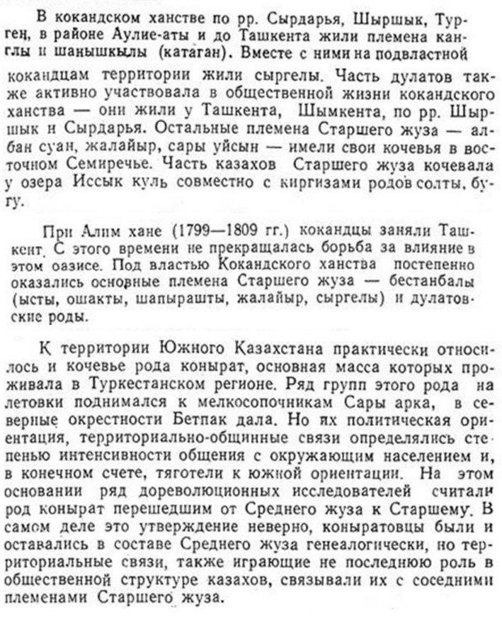 История Канглы - Page 4 2110