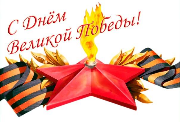 День Победы! Image10