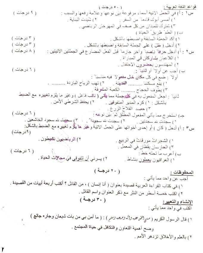 اجوبة وتصحيح اللغة العربية السادس الابتدائي الدور الاول 2016 0110
