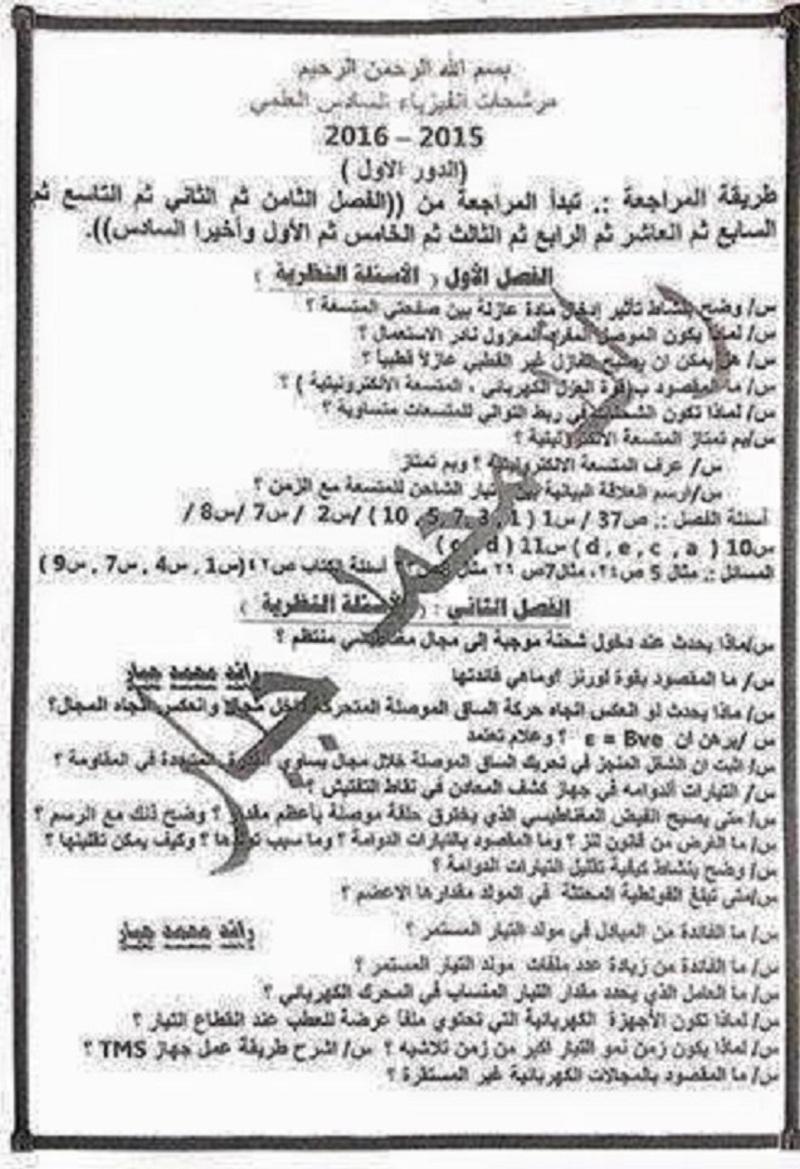 مرشحات الفيزياء للسادس الاعدادي العلمي اعداد الاستاذ رائد محمد 2019 013