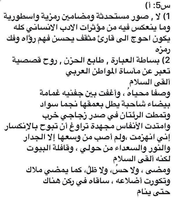 اجوبة وتصحيح اللغة العربية للسادس الاعدادي العلمي الدور الاول 2016 019