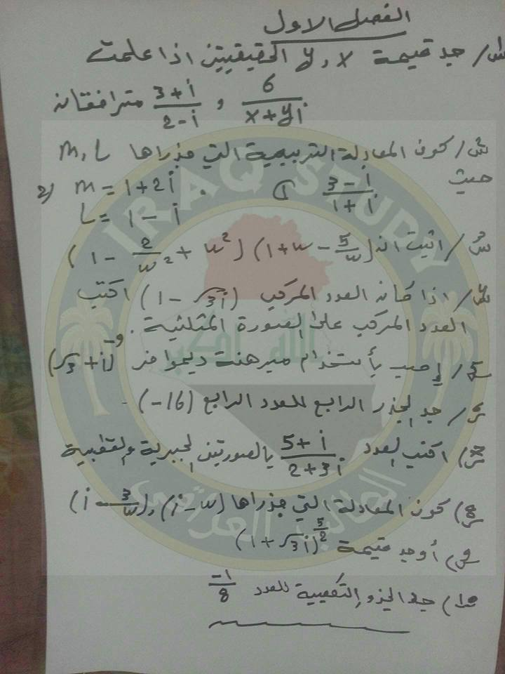 مرشحات اسئلة الرياضيات السادس علمي 2019 الدور الاول 030