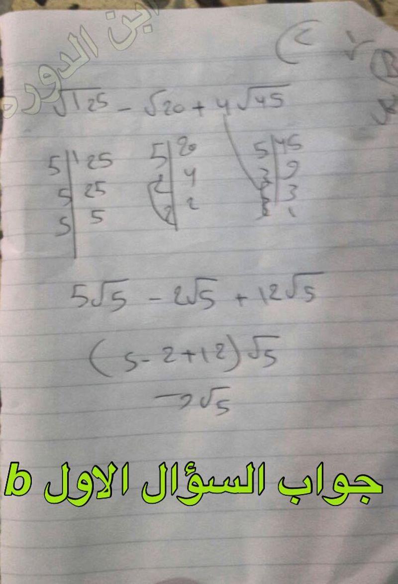 مهم حل ورقة اسئلة مادة الرياضيات الصف الثالث المتوسط 2016 الدور الاول 033