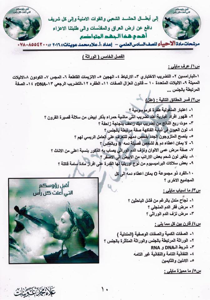 مرشحات احياء سادس اعدادي علمي 2019  1015