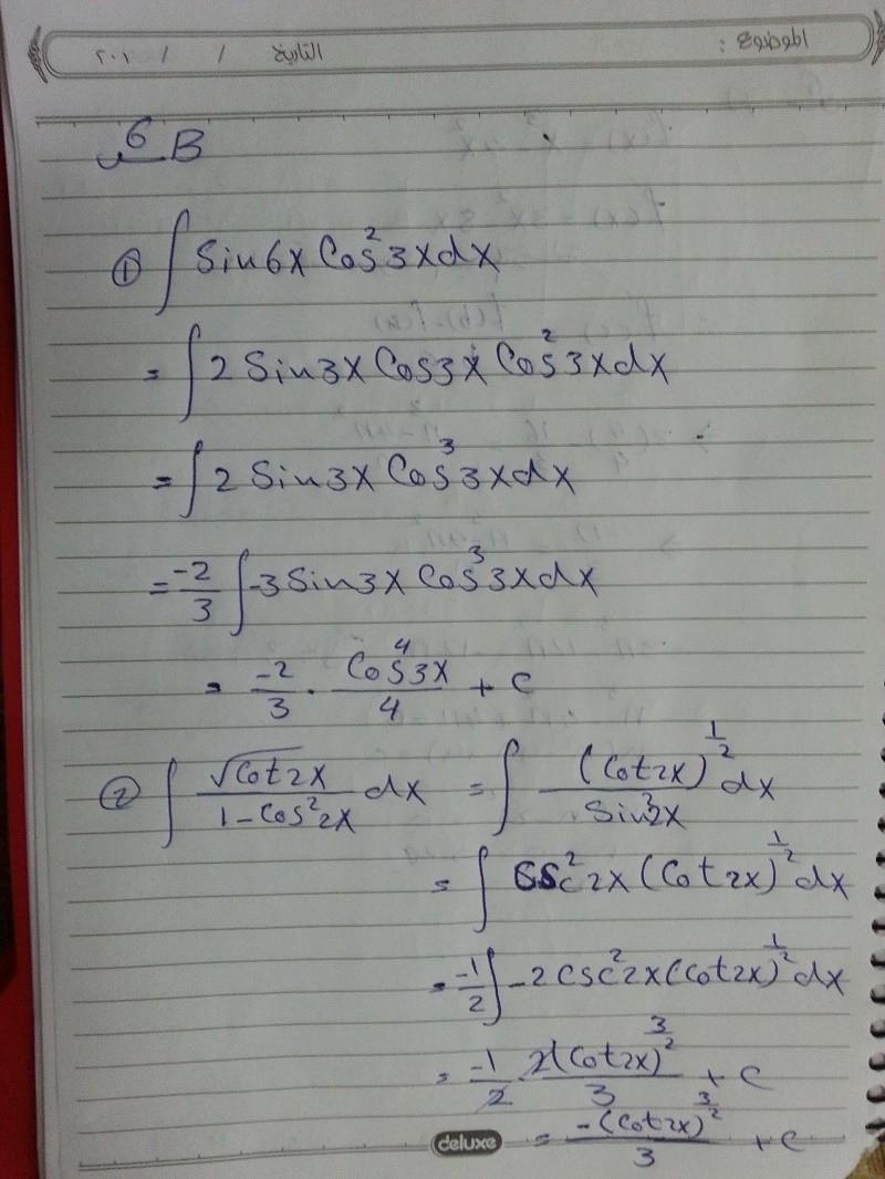 حل وتصحيح امتحان الرياضيات السادس العلمي الاعدادي الدور الاول 2016 1019