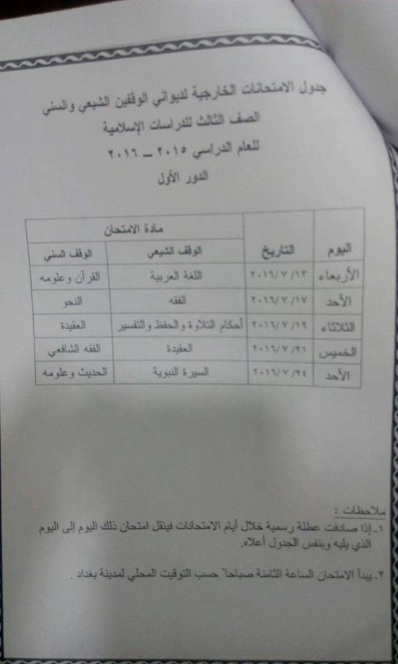 جدول الامتحانات الخارجية للوقفين الشيعي والسني للصف الثالث والسادس الثانوي للدراسات الاسلامية 2016 الدور الاول 110