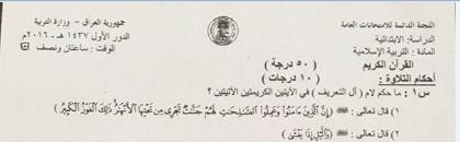 اجوبة وتصحيح التربية الاسلامية السادس الابتدائي الدور الاول 2016 111
