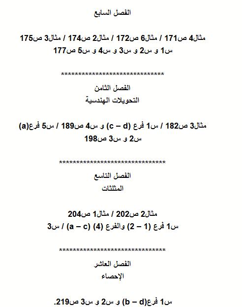 مرشحات مادة الرياضيات للثالث المتوسط 2019  1110
