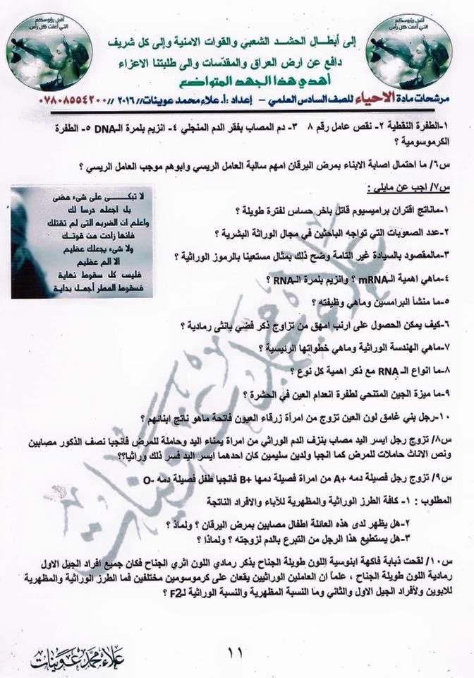 مرشحات احياء سادس اعدادي علمي 2019  1111
