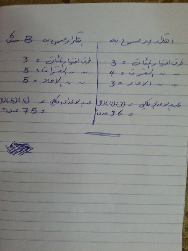 تصحيح واجابة مادة الرياضيات السادس الاعدادي الأدبي الدور الأول 2016   1115