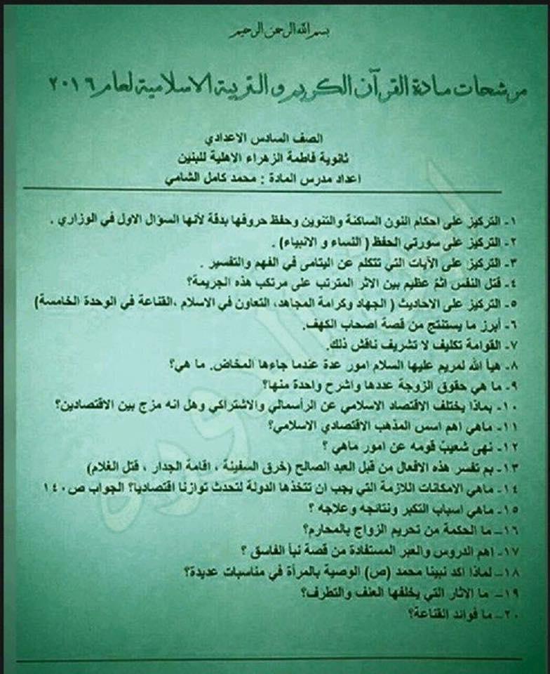 مرشحات التربية الأسلامية الدور الاول السادس الاعدادي  2019 118