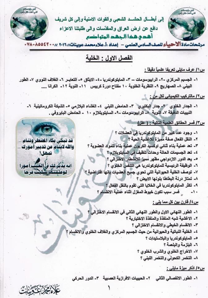 مرشحات احياء سادس اعدادي علمي 2019  121