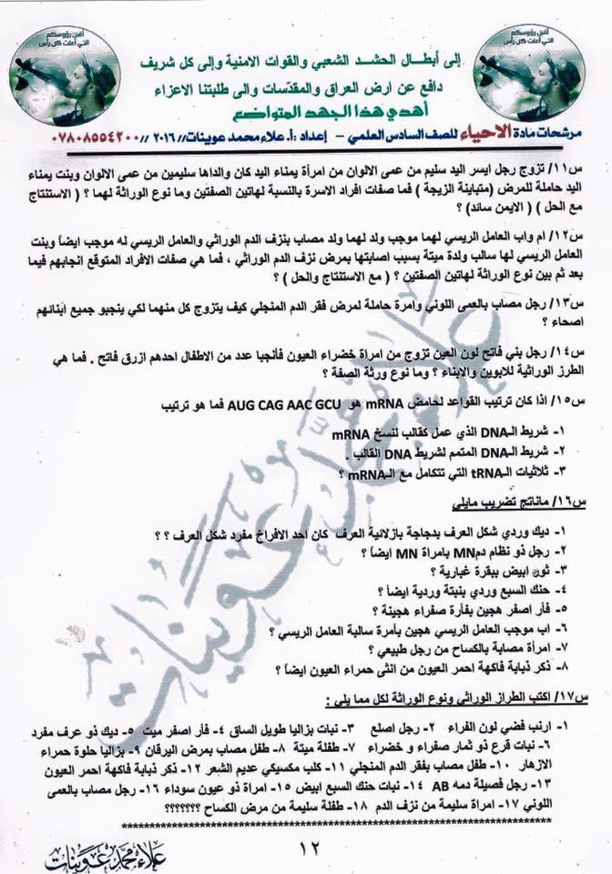 مرشحات احياء سادس اعدادي علمي 2019  1210