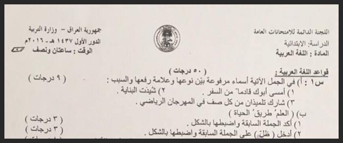 اجوبة وتصحيح اللغة العربية السادس الابتدائي الدور الاول 2016 123