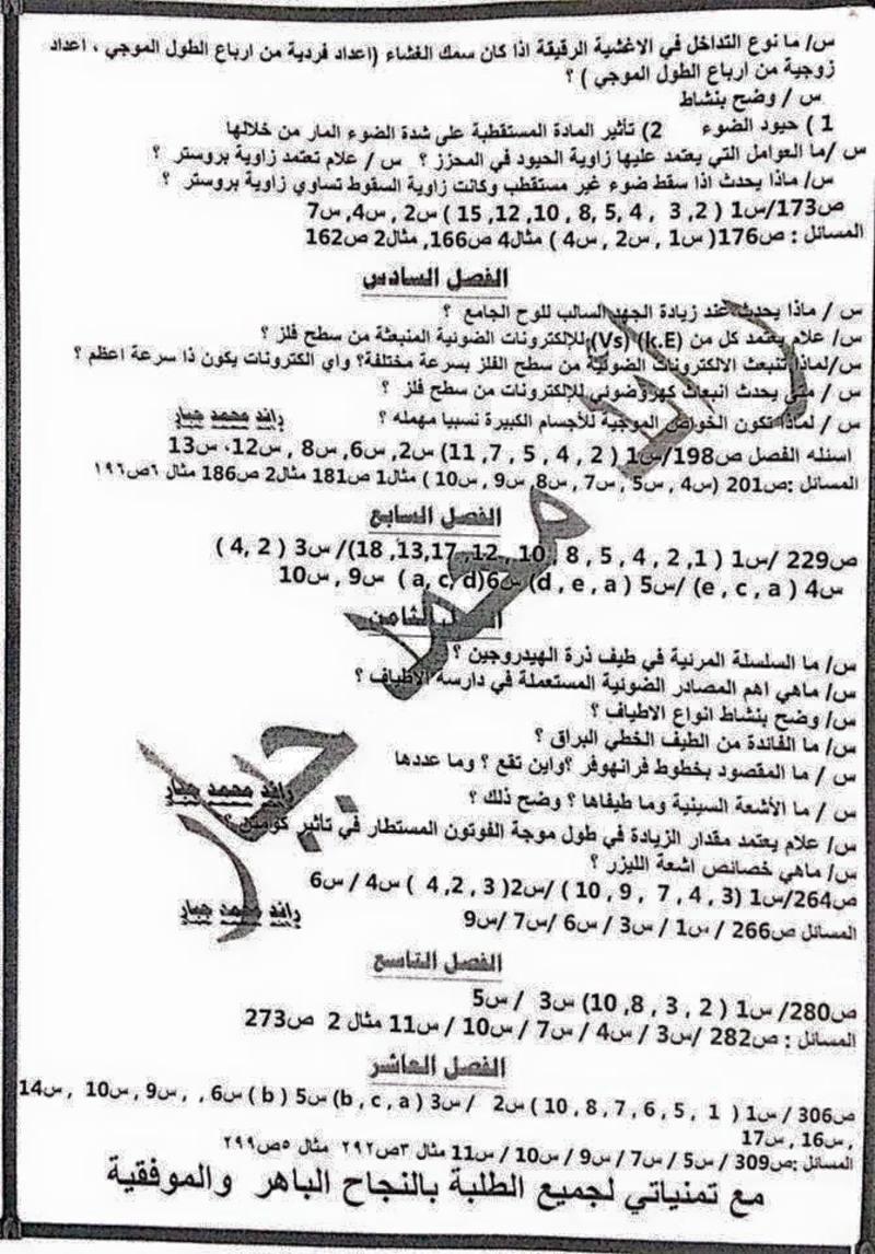 مرشحات الفيزياء للسادس الاعدادي العلمي اعداد الاستاذ رائد محمد 2019 126