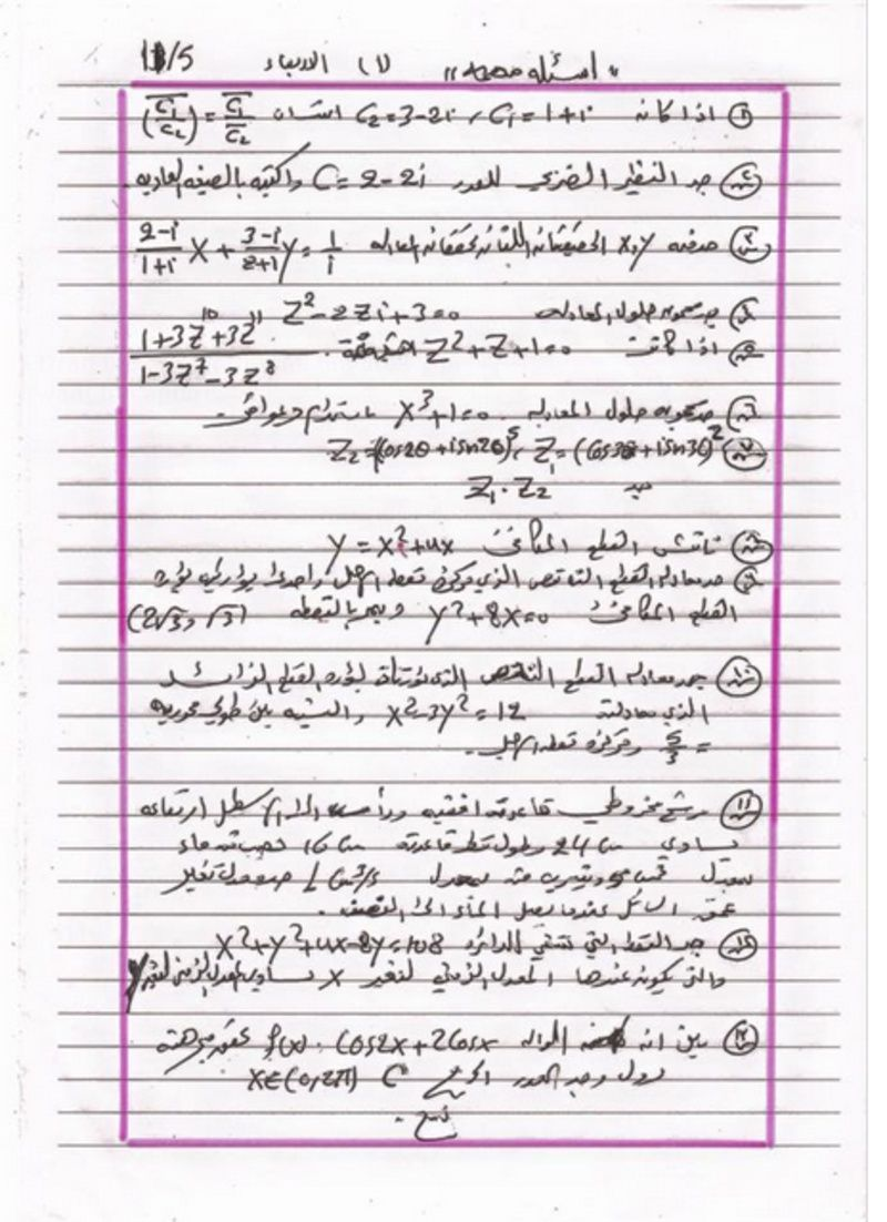 مرشحات الرياضيات السادس العلمي الاستاذ عبدالرحمن الجميلي 2019 128