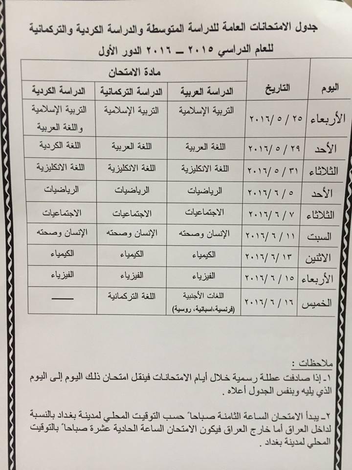 جدول امتحانات الثالث المتوسط الدور الاول بعد التغيير 2016 - صفحة 18 13254410