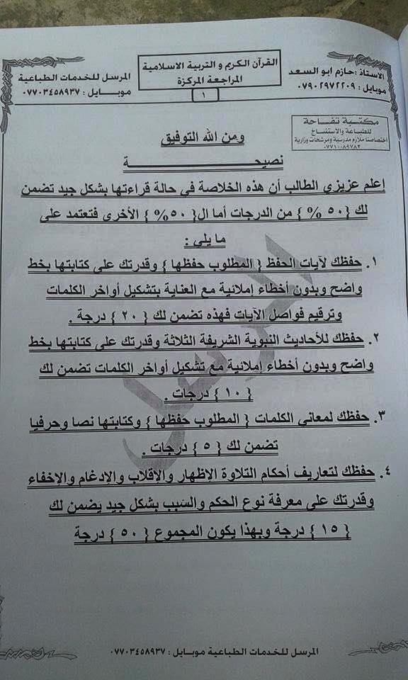اهم المرشحات الوزارية للتربية الأسلامية السادس الاعدادي 2016 137
