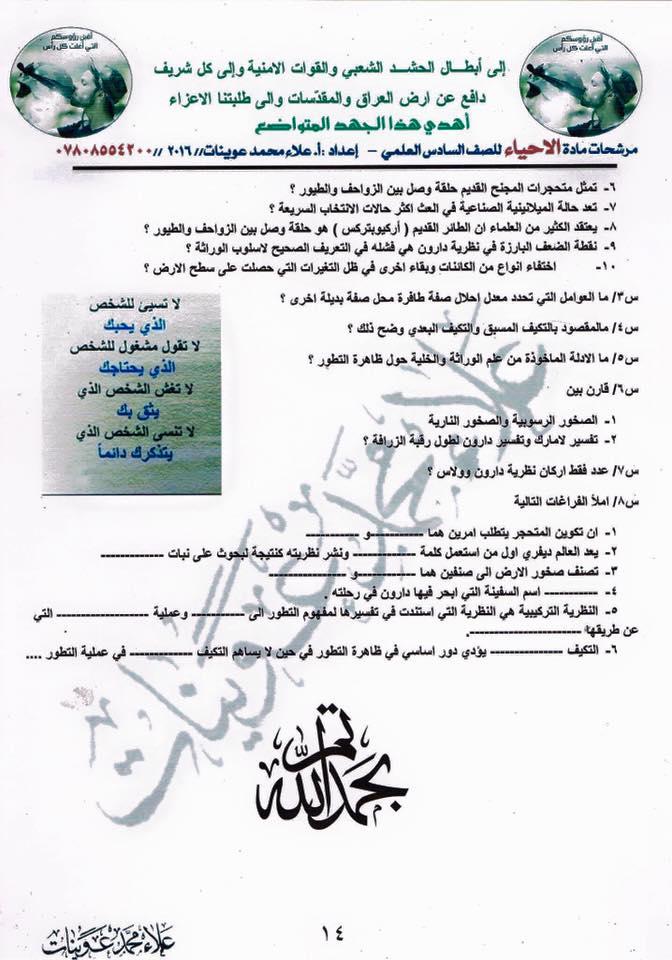 مرشحات احياء سادس اعدادي علمي 2019  1410