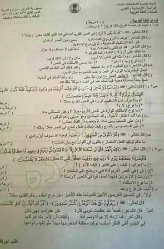 اجوبة وتصحيح اللغة العربية للسادس الاعدادي العلمي الدور الاول 2016 143