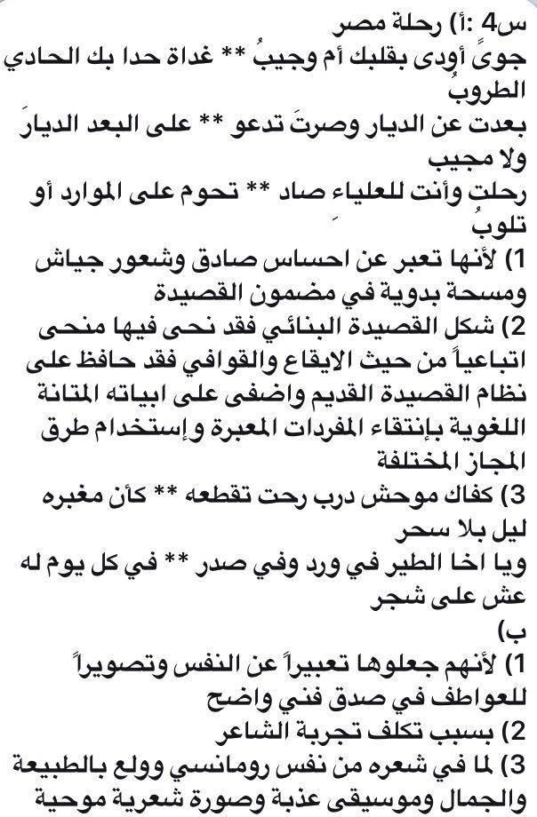 اجوبة وتصحيح اللغة العربية للسادس الاعدادي العلمي الدور الاول 2016 144