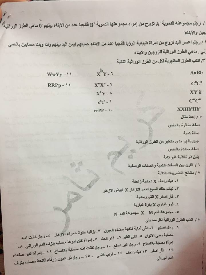 مرشحات مهمة مادة الاحياء للصف السادس عملي 2019 156