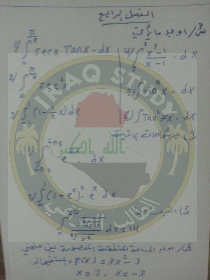 مرشحات اسئلة الرياضيات السادس علمي 2019 الدور الاول 162