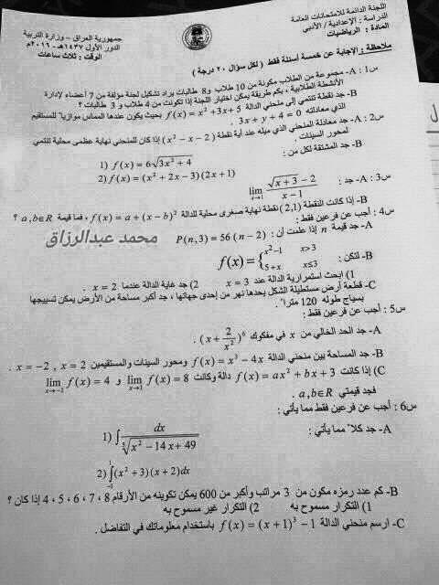 تصحيح واجابة مادة الرياضيات السادس الاعدادي الأدبي الدور الأول 2016   165