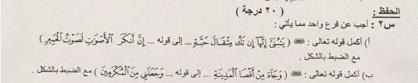 اجوبة وتصحيح التربية الاسلامية السادس الابتدائي الدور الاول 2016 210
