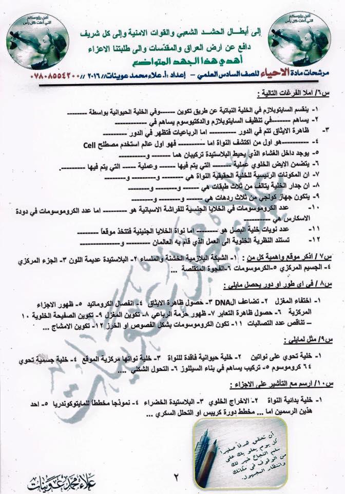 مرشحات احياء سادس اعدادي علمي 2019  219