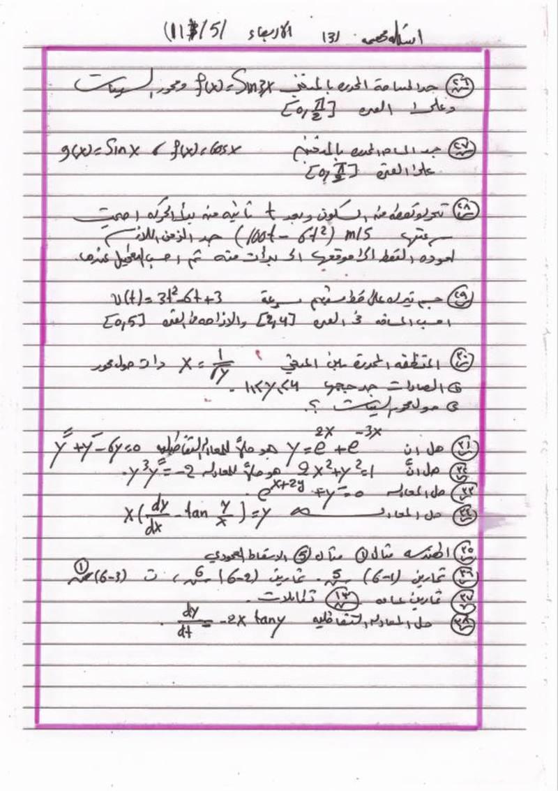 مرشحات الرياضيات السادس العلمي الاستاذ عبدالرحمن الجميلي 2019 223