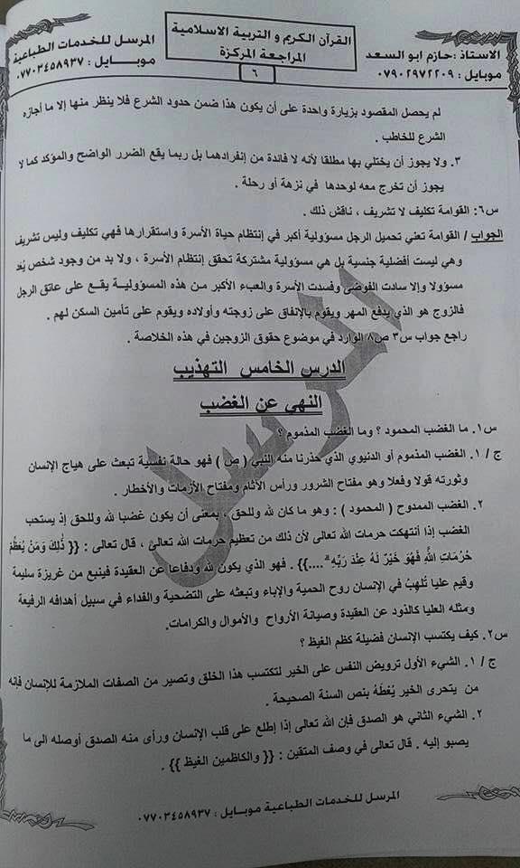 اهم المرشحات الوزارية للتربية الأسلامية السادس الاعدادي 2016 231
