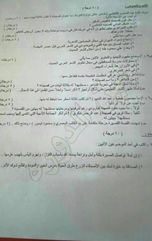 اجوبة وتصحيح اللغة العربية للسادس الاعدادي العلمي الدور الاول 2016 233