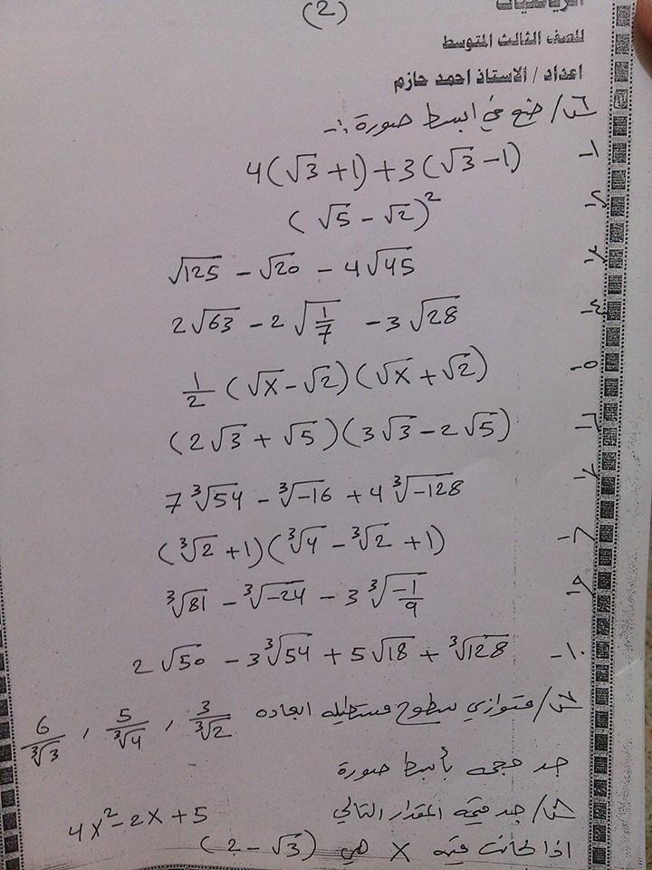 عاجلة اسئلة مرشحة في الرياضيات للثالث المتوسط دور اول 2017 244