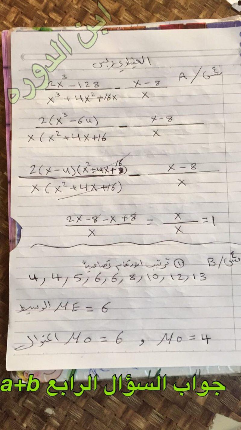 مهم حل ورقة اسئلة مادة الرياضيات الصف الثالث المتوسط 2016 الدور الاول 252
