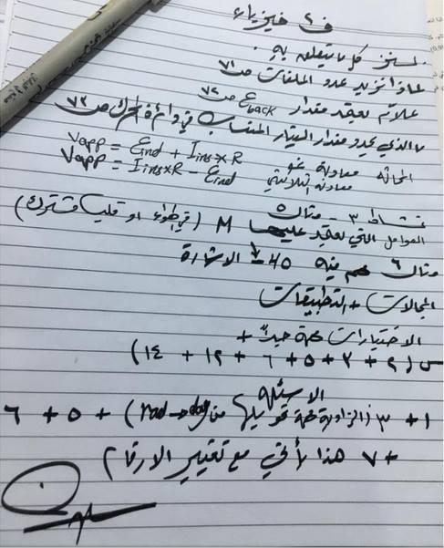 مرشحات اسئلة مادة الفيزياء المركزة  للسادس الاعدادي العلمي 2019  254
