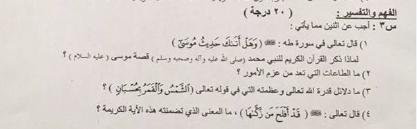 اجوبة وتصحيح التربية الاسلامية السادس الابتدائي الدور الاول 2016 310