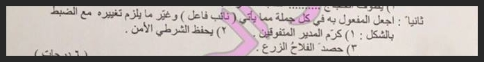 اجوبة وتصحيح اللغة العربية السادس الابتدائي الدور الاول 2016 322